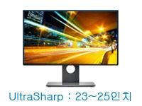 UltraSharp : 23~24인치