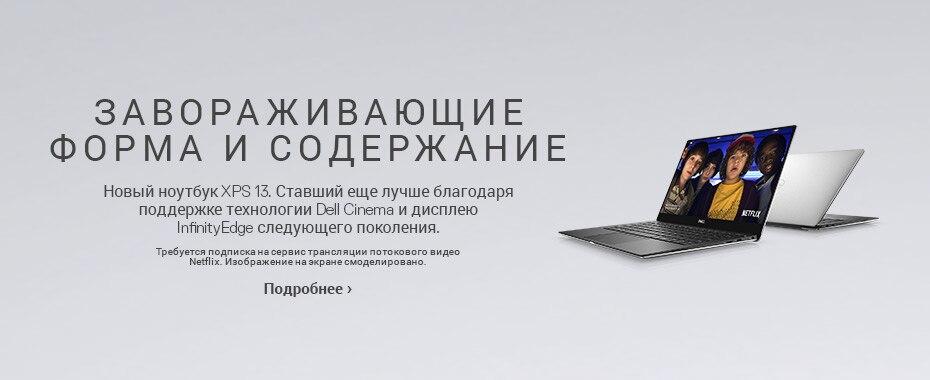 Официальный сайт Dell Россия | Dell Россия