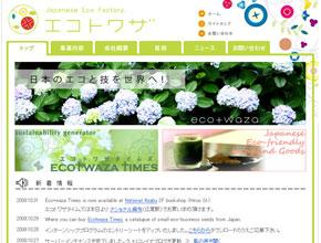 株式会社エコトワザ公式Webサイト