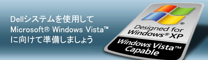 Windows Vista イメージ