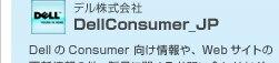 Dell 公式Twitter