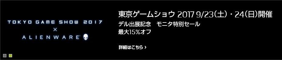 東京ゲームショウ 特別モニタセール