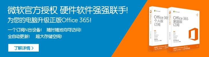Office 365 个人版