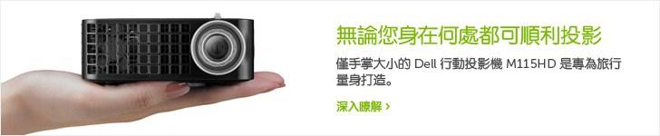 Dell 多媒體行動投影機 M115HD