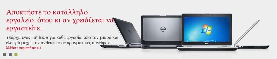 Φορητοί υπολογιστές Dell Latitude