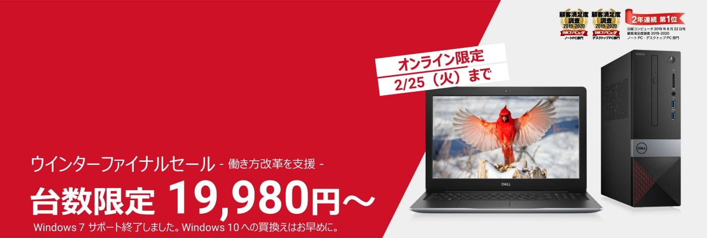 //i.dell.com/sites/csimages/Banner_Imagery/all/Fy21q1w3_jp_SB_Rotation_slot1_1400x472.jpg