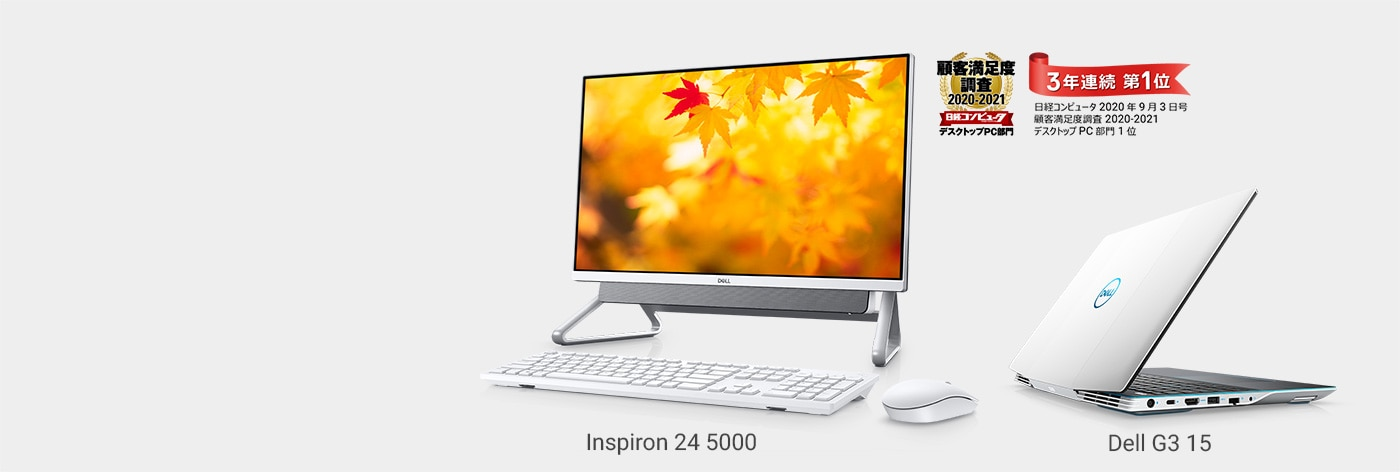 site_q3w7_g-series-15-3500-laptop_inspiron-24-5490-aio_1400x472