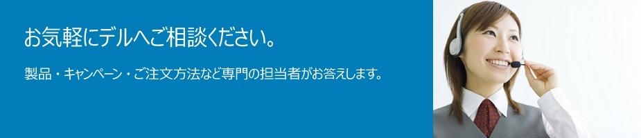お問合わせ先一覧 電話 メール チャット dell 日本