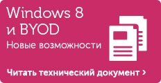 Windows 8 BYOD