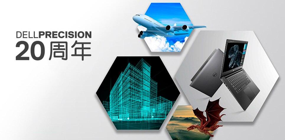 Precision 15 5520笔记本电脑 - 隆重推介Precision 5520周年纪念版