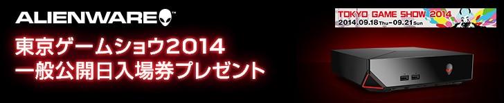 ALIENWARE 東京ゲームショー2014 入場券プレゼント